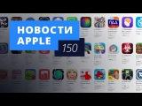 Новости Apple, 150: Подорожание в App Store и iPhone 7