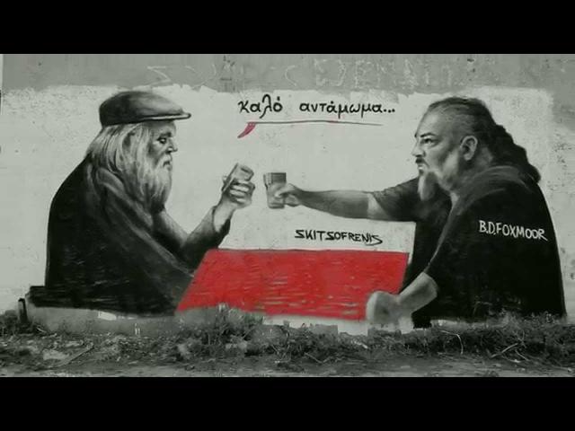 B.D.FOXMOOR - Καλό Αντάμωμα | Kalo Antamoma - Official Video Clip