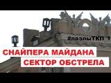 #пазлыТКП Снайпера Майдана. Часть 1. Сектор обстрела