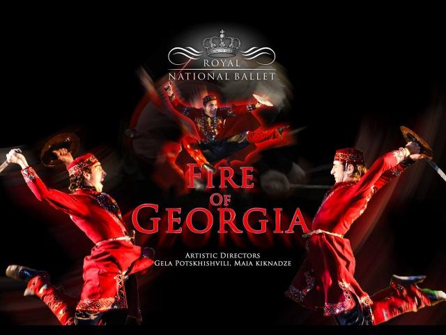 Royal National Ballet Fire Of Georgia სამეფო ნაციონალური ბალეტი ქართ4323