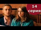 Сериал Анжелика 14 серия 1 сезон - комедия  2014