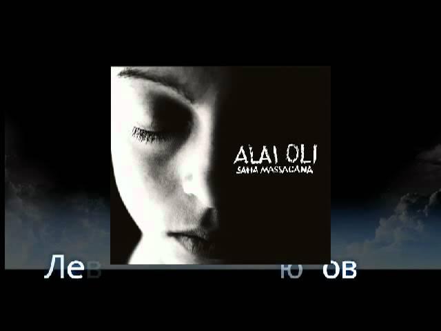 Alai Oli - Лев умрет за любовь