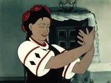 Ночь перед Рождеством 1951 Советские мультфильмы для детей Смотреть мультфильм