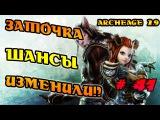 ArcheAge 2.9 Заточка и изменение шансов, было или нет?
