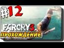 Far Cry 3 Прохождение 12 ● СОБИРАЕМ КОМПАС!