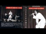 Аквариум  Электрошок (1982) альбом HD