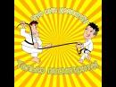 Каратэ клуб СКИФ Karate club SKIF Упражнения с поясом Часть 1 я Уроки каратэ для детей
