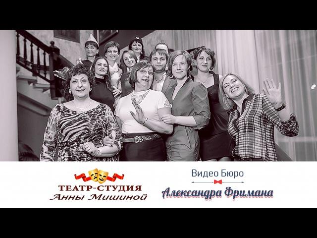 Спектакль Все любовницы моего мужа 🏠 Новосибирский Дом Актёра