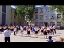 Флэшмоб. Учителя танцуют с выпускниками. Попурри.