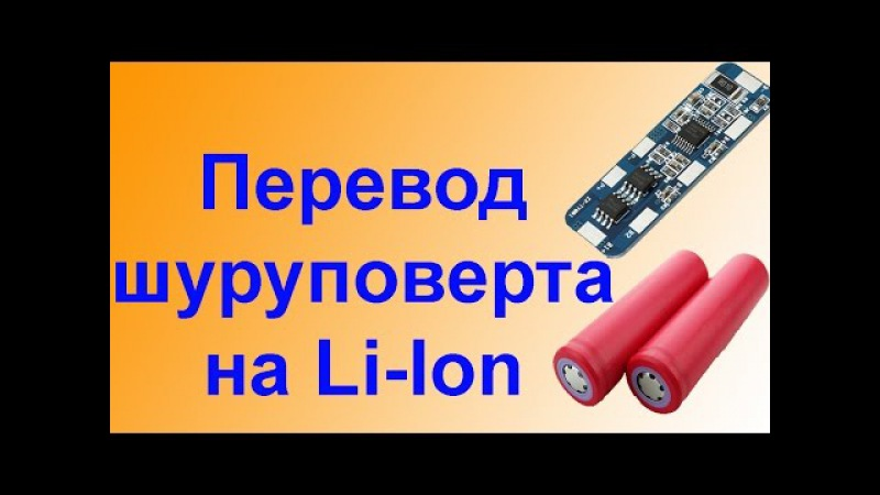 Как перевести шуруповерт на литий Li-ion 18650
