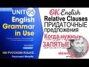 Unit 95 Запятая в английском придаточном предложении. Comma in Relative Clauses