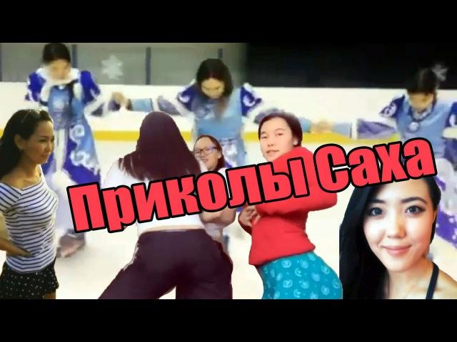 Приколы Саха Якутск Якутия из Инстаграм
