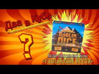 Goblin Dice (Гоблинские Кости) - мини-обзор от