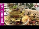 Блогер GConstr в восторге! Травяной Чай (Как Мы Его Собираем) Herbal Tea. От Ольги Матвея