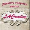 Скрапбукинг в Казахстане - LACreative