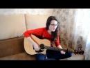 Сплин - Новые люди (Splean Acoustic Cover) by Lina Light