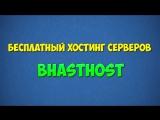 Бесплатный хостинг серверов (BhastHost)