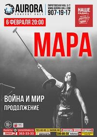 06/02 - МАРА в Aurora Concert Hall