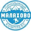 Малахово
