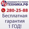 объявления Б/У бытовая техника в Красноярске