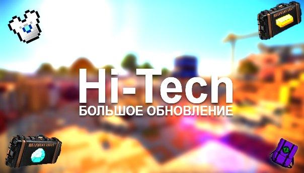 Большое Обновление HiTech