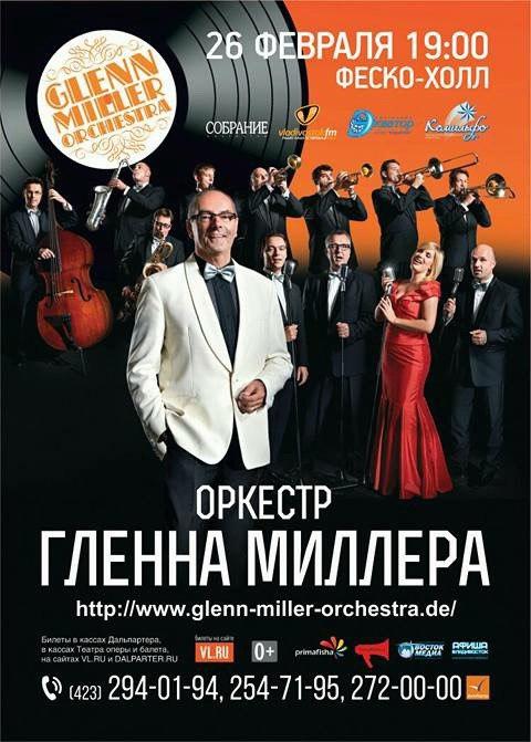 Афиша Владивосток Концерт ОРКЕСТРА ГЛЕННА МИЛЛЕРА во Владивостоке!