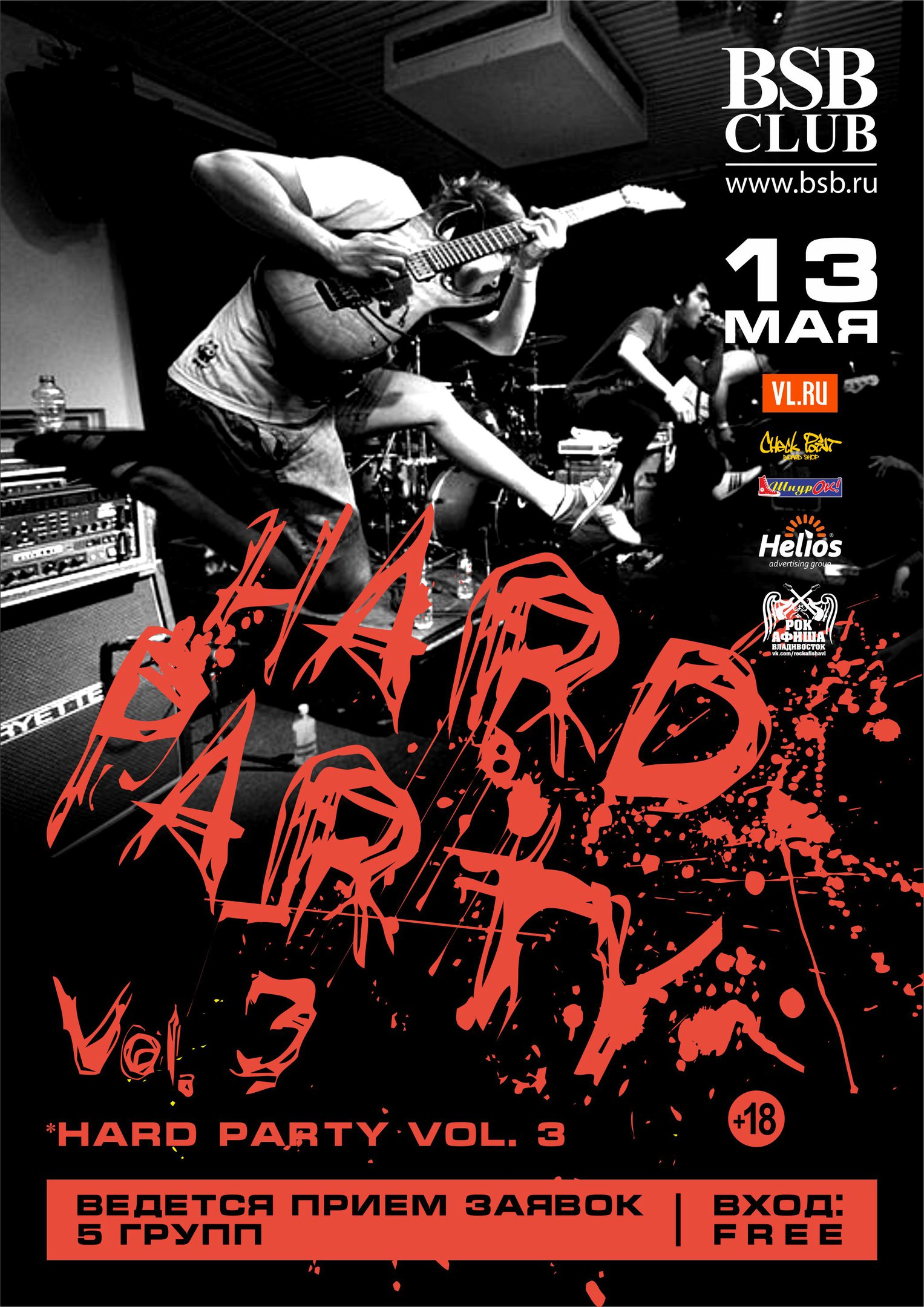 HARD PARTY Vol.3