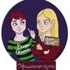 Валерия Осенняя и Анна Крут - волшебное фэнтези