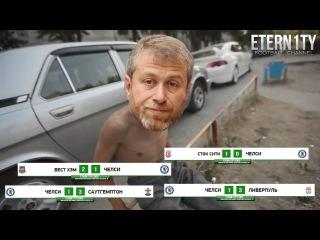 Роман Абрамович про Челси в этом сезоне   HD