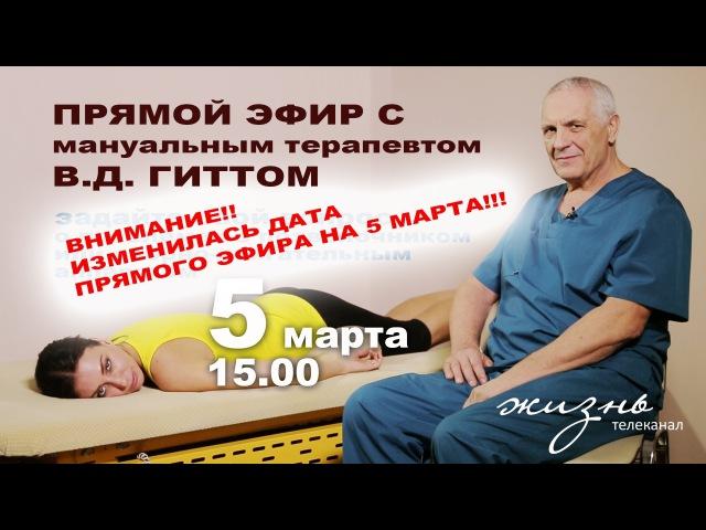 ВРАЧЕБНЫЕ ОШИБКИ. Встреча с Гиттом В.Д. 05.03.16.