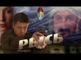 Боевик 2015 - Рысь (2015) - Боевик драма фильм смотреть онлайн 2015