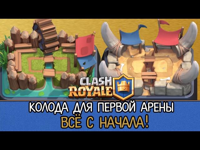 clash royale колоды для начала 4 арены #5