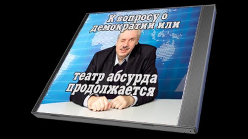 Аудиостатья Н.В.Левашова «К вопросу о демократии или Театр абсурда»