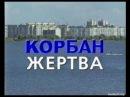 Корбан Татарский фильм
