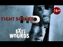 «Сквозные ранения» (Exit Wounds) - лучшие моменты со Стивеном Сигалом.