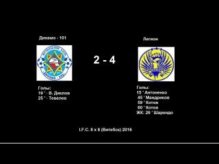 IFC 8 х 8 (Витебск) Динамо 101 - Легион 2 - 4