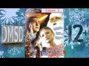 Посылка с Марса, фильм, серия 1, комедия, официально, HD | Posyilka s Marsa, Film, Episode 1, HD