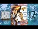 Посылка с Марса, фильм, серия 2, комедия, официально, HD | Posyilka s Marsa, Film, Episode 2, HD