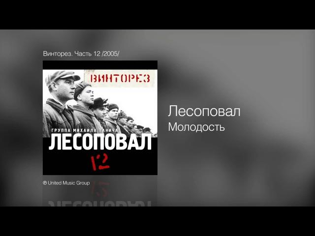 Группа Лесоповал - Молодость - Винторез. Часть 12 /2005/