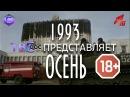 ТВС DOC представляет. д/ф 1993. Осень фильм КПРФ ТВ (18 )