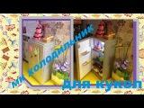 Как сделать холодильник для кукол Монстр Хай/How to make a refrigerator for dolls Monster High