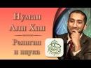 Нуман Али Хан - Религия и наука (удивительный анализ!)