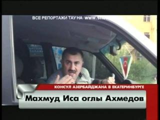Консул Азербайджана наехал на Медведа (новости)