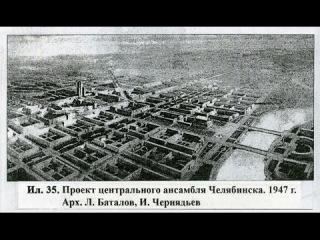Потерянный и забытый Челябинск. Разговор с Ильей Богдановым. Часть 1.