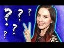 Блогер GConstr поддерживает! Шоу Вопрос-Ответ от Кати Клэп 5. От Кати Клэп