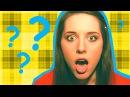 Блогер GConstr поддерживает! Шоу Вопрос-Ответ от Кати Клэп 1. От Кати Клэп