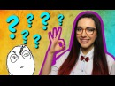 Блогер GConstr поддерживает! Шоу Вопрос-Ответ от Кати Клэп 8. От Кати Клэп