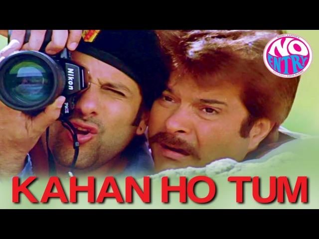 Kahan Ho Tum - No Entry | Anil Kapoor Fardeen Khan | Udit Narayan Kumar Sanu | Anu Malik
