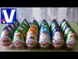 ► Новогодние киндеры сюрпризы. Открываем игрушки. 24 яйца из новогодней коллекции 2015-2016. Влад ТВ
