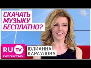 Как скачать бесплатно в mp3 песни Юлианны Карауловой